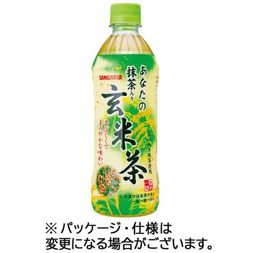 サンガリア あなたの抹茶入り玄米茶 500ml ペットボトル 1セット(72本:24本×3ケース)