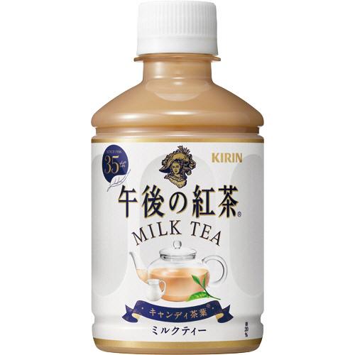キリンビバレッジ 午後の紅茶 ミルクティー 280ml ペットボトル 1セット(48本:24本×2ケース)