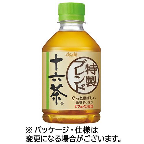 アサヒ 十六茶 275ml ペットボトル 1セット(48本:24本×2ケース)