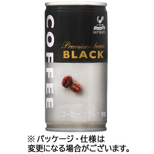 神戸居留地 ブラックコーヒー 185g 缶 1セット(90本:30本×3ケース)