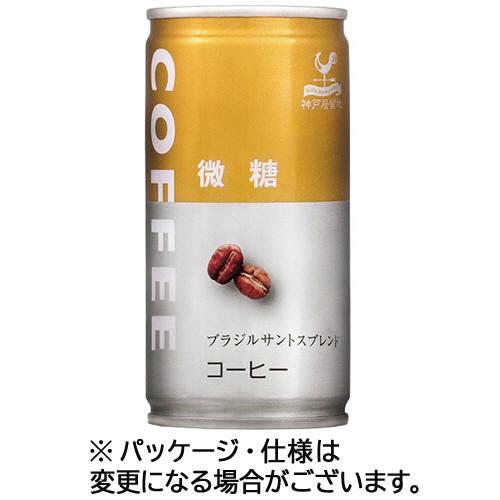 神戸居留地 微糖コーヒー 185g 缶 1セット(90本:30本×3ケース)