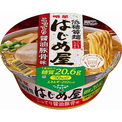明星食品 低糖質麺 はじめ屋糖質50%オフ こってり醤油豚骨味 84g 1ケース(12食)