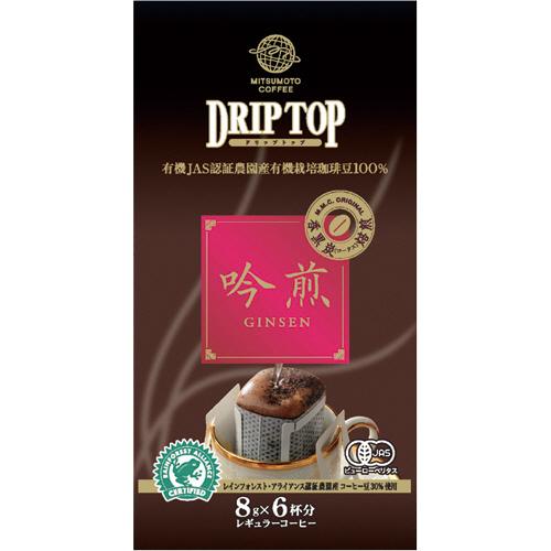 MMC三本コーヒー ドリップトップ 有機栽培珈琲 吟煎 1セット(30袋:6袋×5パック)