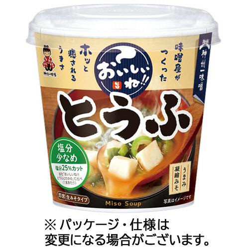 神州一味噌 おいしいね!!とうふ 塩分少なめカップ 20.2g 1セット(18食:6食×3ケース)