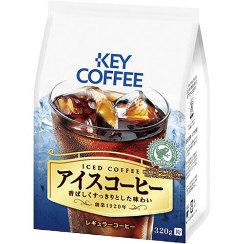 キーコーヒー グランドテイスト アイスコーヒー 320g(粉)/袋 1セット(3袋)