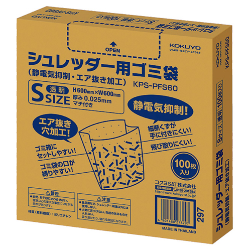 コクヨ シュレッダー用ゴミ袋 静電気抑制 エア抜き加工 透明 Sサイズ KPS-PFS60 1パック(100枚)