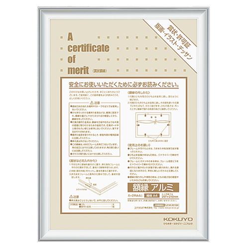 コクヨ 賞状額縁(アルミ) 規格A4 シルバー カ-2RA4C 1枚
