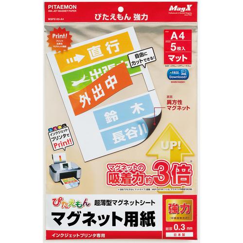 マグエックス ぴたえもん インクジェットプリンタ専用マグネットシート 強力タイプ A4 MSPZ-03-A4 1パック(5枚)