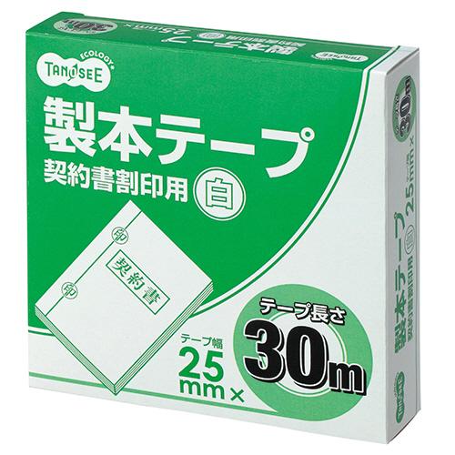 TANOSEE 製本テープ 契約書割印用 25mm×30m ホワイト 1セット(10巻)