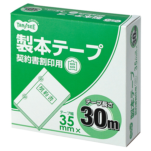 TANOSEE 製本テープ 契約書割印用 35mm×30m ホワイト 1セット(10巻)