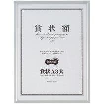 TANOSEE アルミ賞状額縁 賞状A3大 シルバー 1セット(5枚)