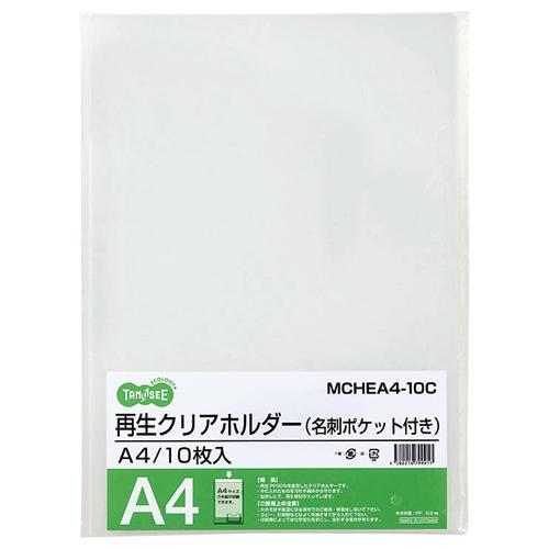 TANOSEE 再生クリアホルダー 名刺ポケット付き A4 クリア 1セット(100枚:10枚×10パック)