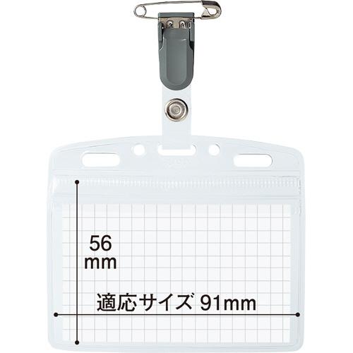 コクヨ タッグ名札(防水ソフトケース) 名刺・IDカード用 ナフ-B160 1セット(10個)