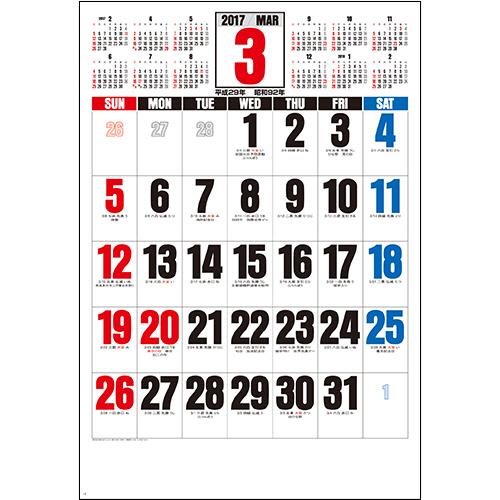 九十九商会 壁掛けカレンダー 3色ジャンボ 2017年版 SG551-2017 1セット(5冊)