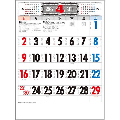 九十九商会 壁掛けカレンダー 3色文字月表 2017年版 SG288-2017 1セット(5冊)