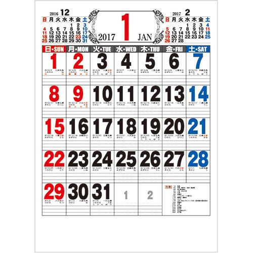九十九商会 壁掛けカレンダー A2文字 2017年版 KY102-2017 1セット(5冊)