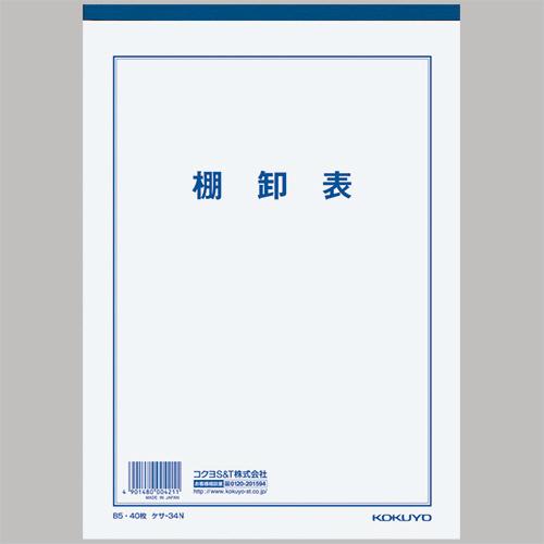 コクヨ 決算用紙 棚卸表 B5 薄口上質紙 25行 40枚 ケサ-34N 1セット(10冊)