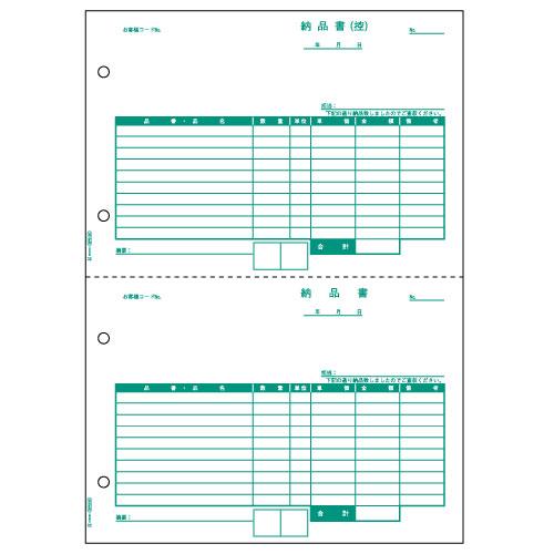 ヒサゴ 納品書 A4タテ 2面 BP0105 1セット(1000枚:500枚×2箱)