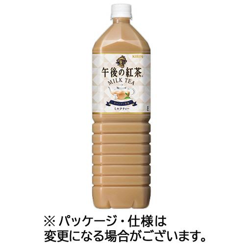 キリンビバレッジ 午後の紅茶 ミルクティー 1.5L ペットボトル 1ケース(8本)