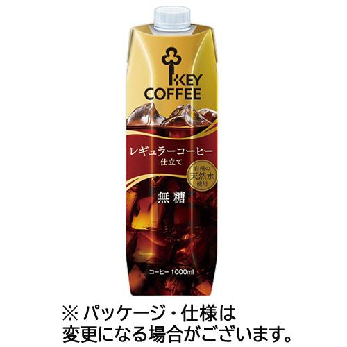 リキッドコーヒーテトラプリズマ 無糖 1L ×6本