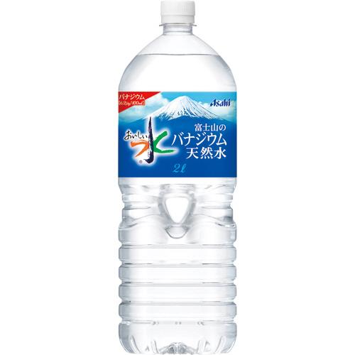 アサヒ おいしい水 富士山のバナジウム天然水 2L ペットボトル 1ケース(6本)