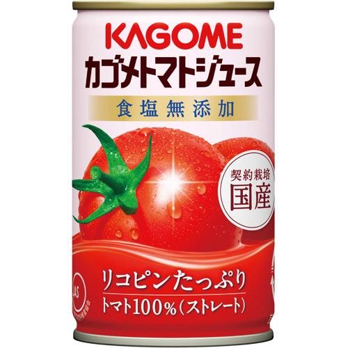 カゴメ トマトジュース 食塩無添加 160g 缶 1ケース(30本)