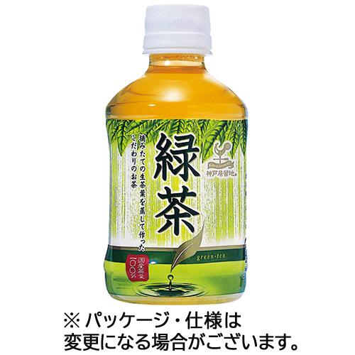 神戸居留地 緑茶 280ml ペットボトル 1ケース(24本)