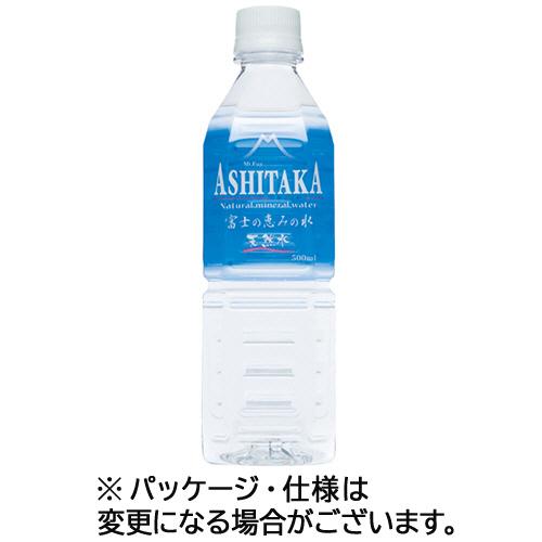 旭産業 ASHITAKA天然水 500ml ペットボトル 1ケース(24本)