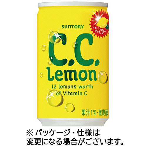 サントリー C.C.レモン 160ml 缶 1ケース(30本)