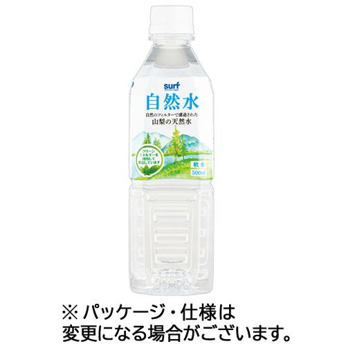 自然水 500ml ペットボトル 1セット(24本)
