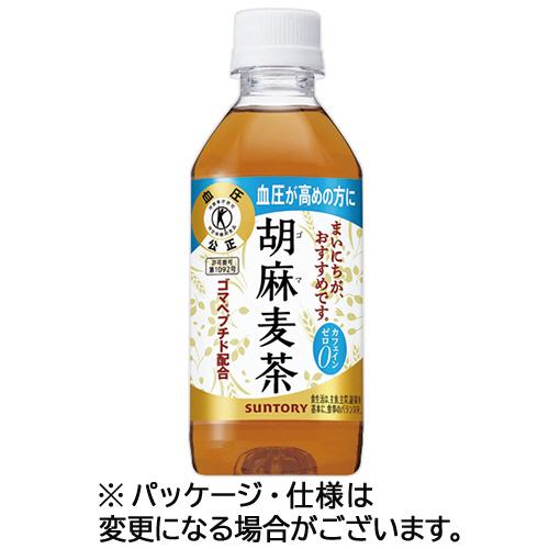 サントリー 胡麻麦茶 350ml ペットボトル 1ケース(24本)
