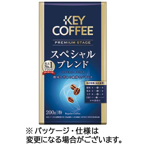 キーコーヒー VP(真空パック) スペシャルブレンド 200g(粉)/パック 1セット(3パック)