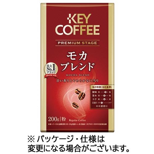 キーコーヒー VP(真空パック) モカブレンド 200g(粉)/パック 1セット(3パック)