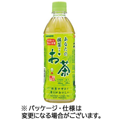 サンガリア あなたの抹茶入りお茶 500ml ペットボトル 1セット(72本:24本×3ケース)