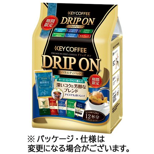 キーコーヒー ドリップオン バラエティパック 8g 1セット(72袋:12袋×6パック)