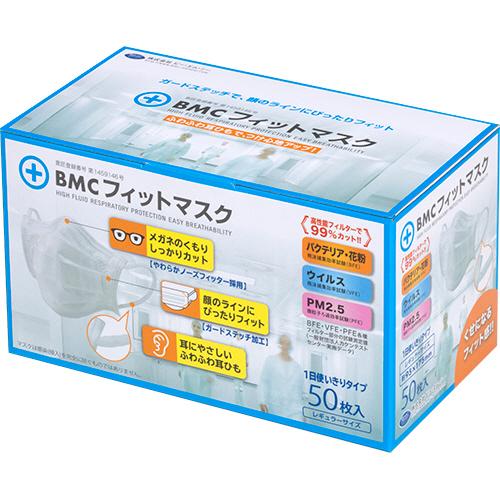 ビー・エム・シー BMCフィットマスク 3層式 レギュラー 1セット(2500枚:50枚×50箱)