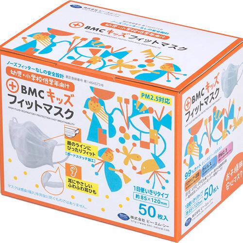 ビー・エム・シー BMCフィットマスク 3層式 キッズ 1セット(2500枚:50枚×50箱)