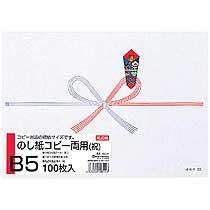オキナ コピー用のし紙 B5 NC291 1パック(100枚)