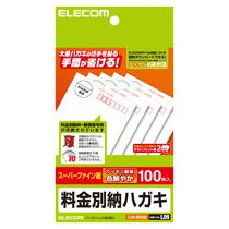 エレコム 料金別納はがき 郵便番号枠有 EJH-BH100 1冊(100枚)