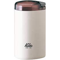 カリタ 電動コーヒーミル CM-50 ホワイト #43015 1台