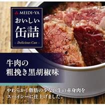 明治屋 おいしい缶詰 牛肉の粗挽き黒胡椒味 40g 1缶