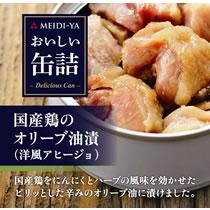 明治屋 おいしい缶詰 国産鶏のオリーブ油漬(洋風アヒージョ) 65g 1缶