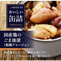 明治屋 おいしい缶詰 国産鶏のごま油漬(和風アヒージョ) 65g 1缶