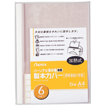 アスカ パーソナル製本機専用 製本カバー A4 背幅6mm ホワイト BH-307 1パック(5冊)