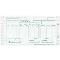 トッパンフォームズ チェーンストア統一伝票 仕入 OCR用(伝票No.無) 5P 10×5インチ C-BC25 1箱(500組)
